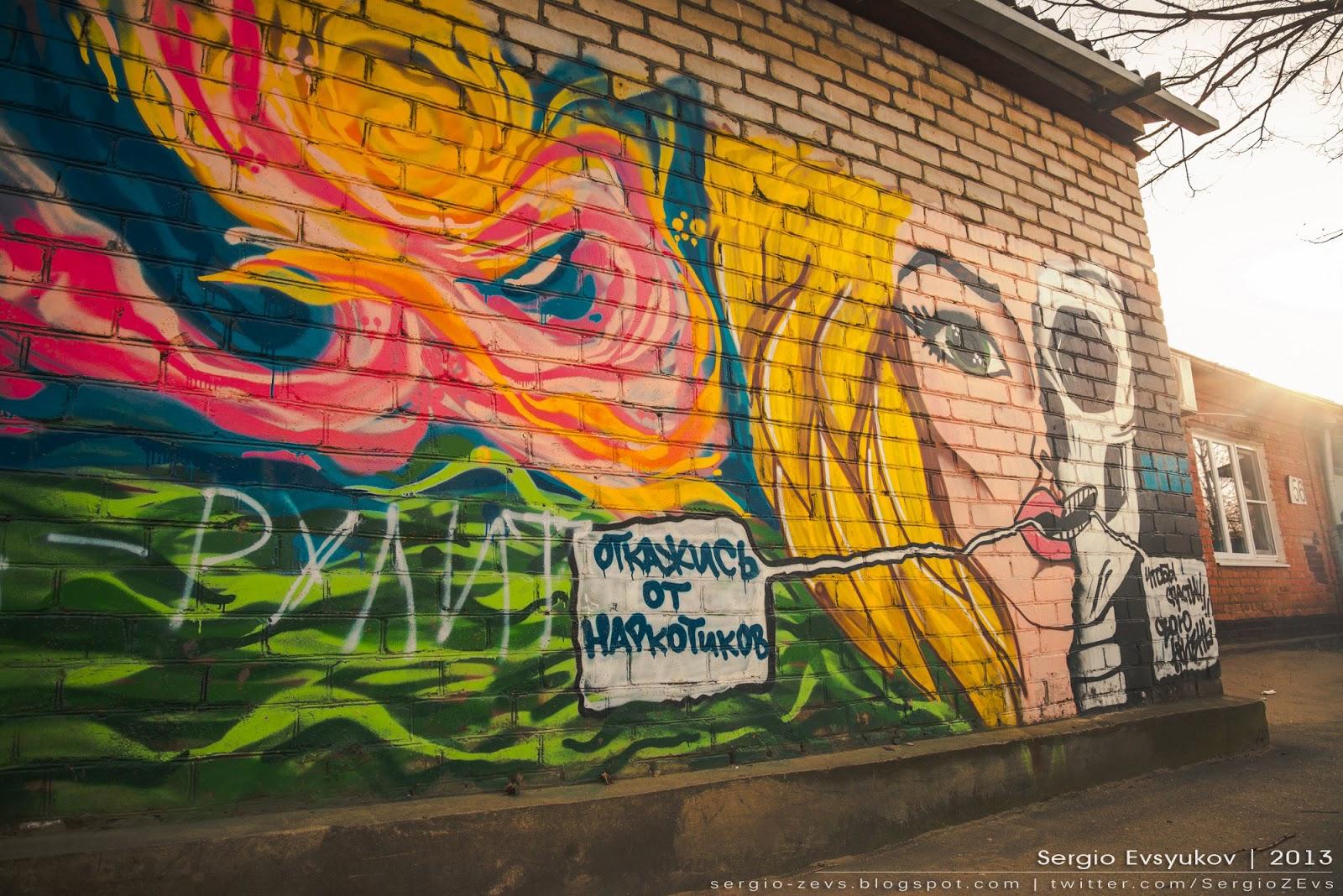 Граффити у трамвайных путей