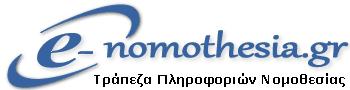 https://www.e-nomothesia.gr/