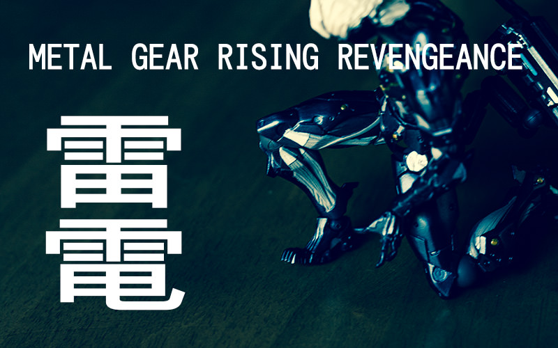 フィギュア撮影:METAL GEAR RISING REVENGEANCE