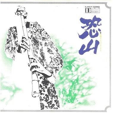 Minoru Muraoka and New Dimension Group - Lupus