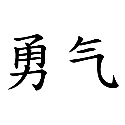 chinese symbols translation meaning of chinese writing