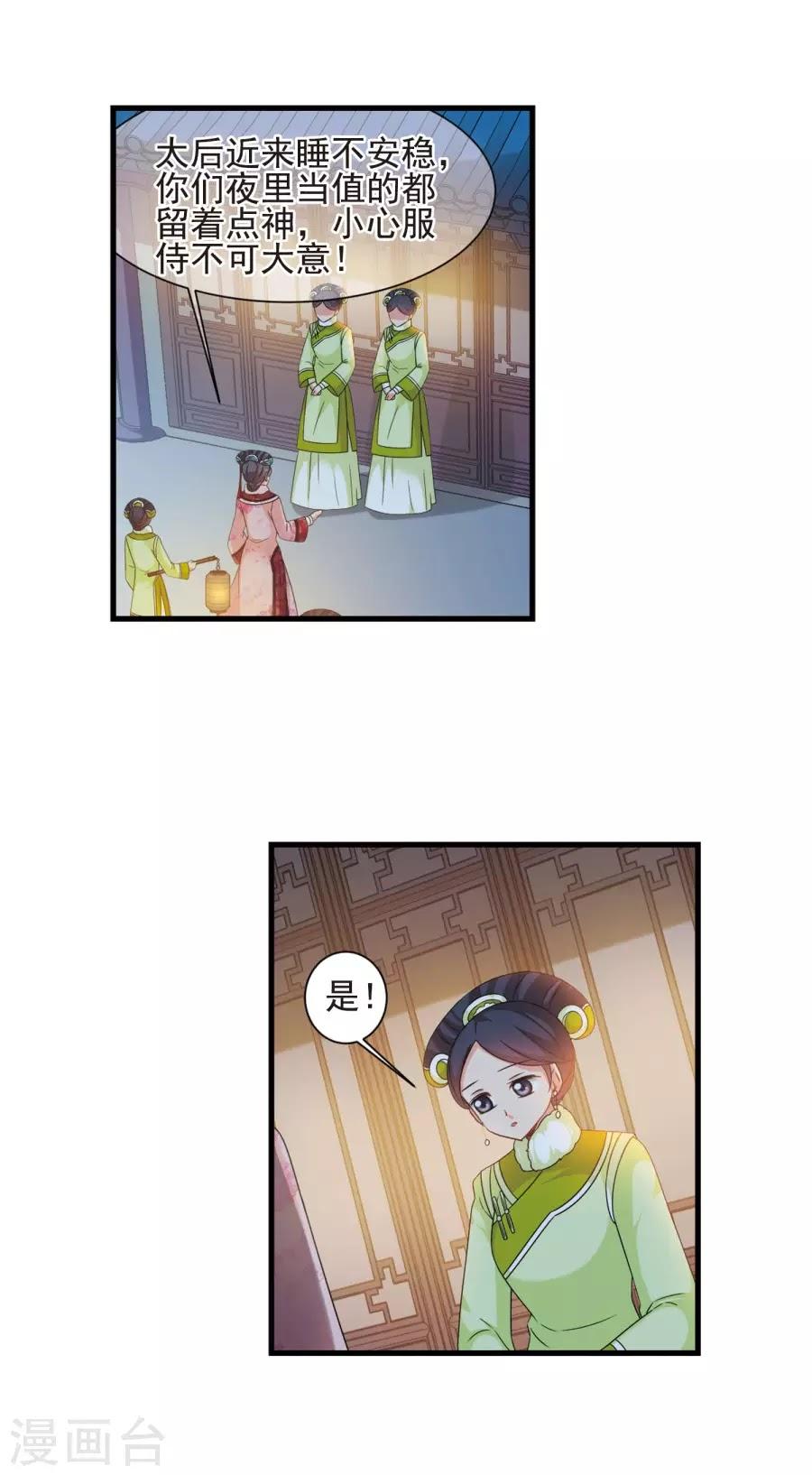 Phi Đãi Nghiên Tuyết chap 164 - Trang 16