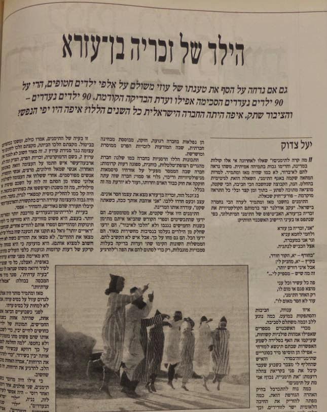 הילד של זכריה בן עזרא - יעל צדוק - מוסף הארץ - 16.2.1996