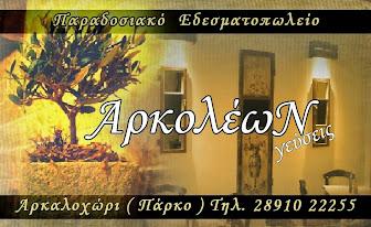 ΑΡΚΟΛΕΩΝ  ΓΕΥΣΗΣ  ΑΡΚΑΛΟΧΩΡΙ