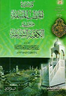 حمل كتاب كوكبة الخطب المنيفة من منبر الكعبة الشريفة - عبد الرحمن السديس