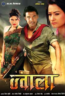 "JWALA ||""ज्वाला"" 2014 Nepali dubbed Bhojpuri movie"