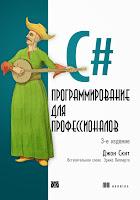 книга Джона Скита «С#: программирование для профессионалов» (3-е издание) - читайте отдельное сообщение в моем блоге