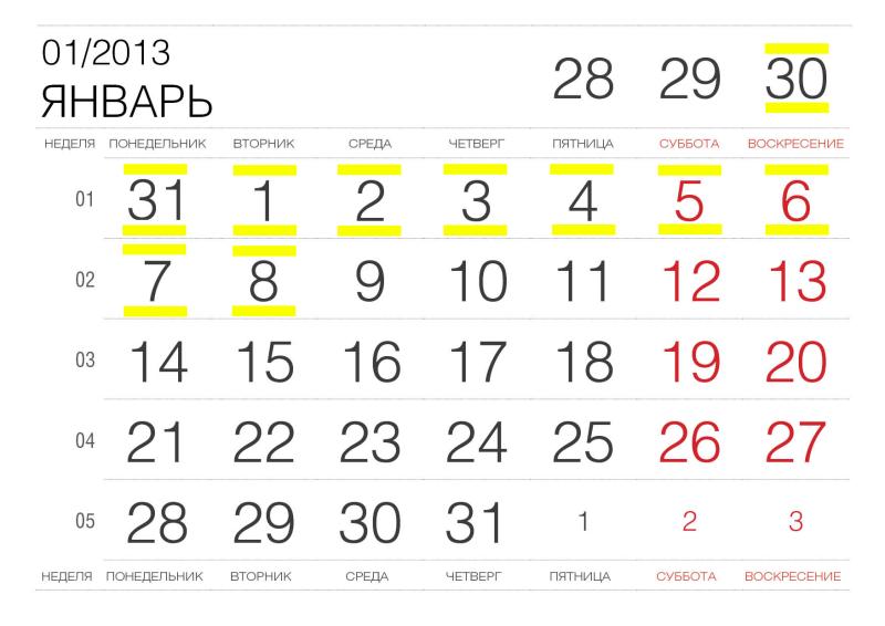 Как отдыхаем на новый год 2013. Календарь новогодних праздников.