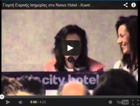 Γιορτή Εαρινής Ισημερίας στο Novus Hotel, 2014