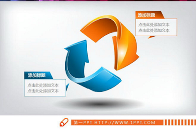 120個Powerpoint流程圖圖形模板下載(.PPTX)!(Powerpoint Templates Flow chart)