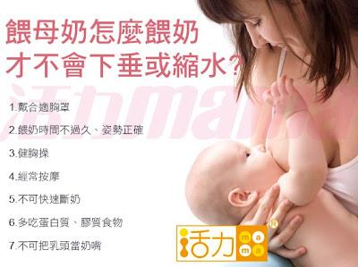 1.戴合適的胸罩2.餵奶姿勢正確3.健胸操4.經常按摩5.不可快速斷奶6.多吃含蛋白質膠質食物7.不可把乳頭當奶嘴