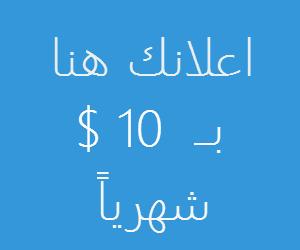 اعلانك هنا بـ 10 $ شهرياً