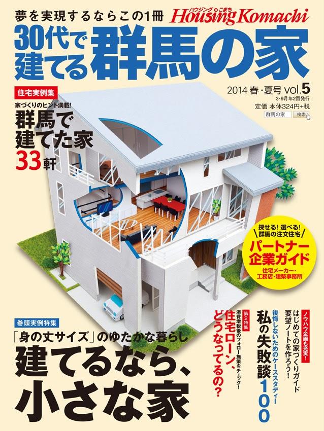 群馬の家vol.5