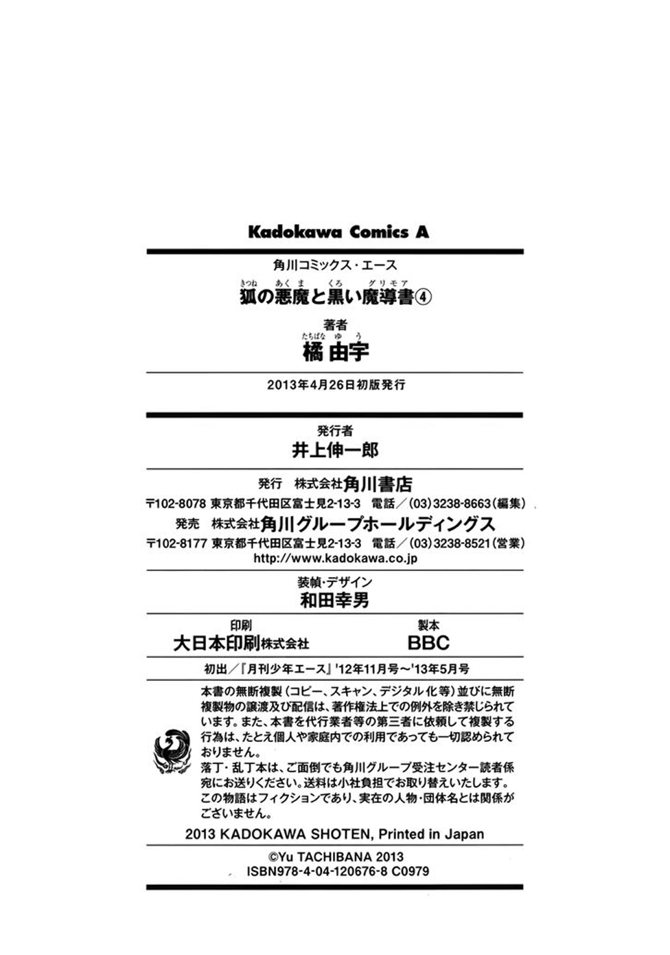 Kitsune no Akuma to Kuroi Madousho chap 27 – End Trang 27