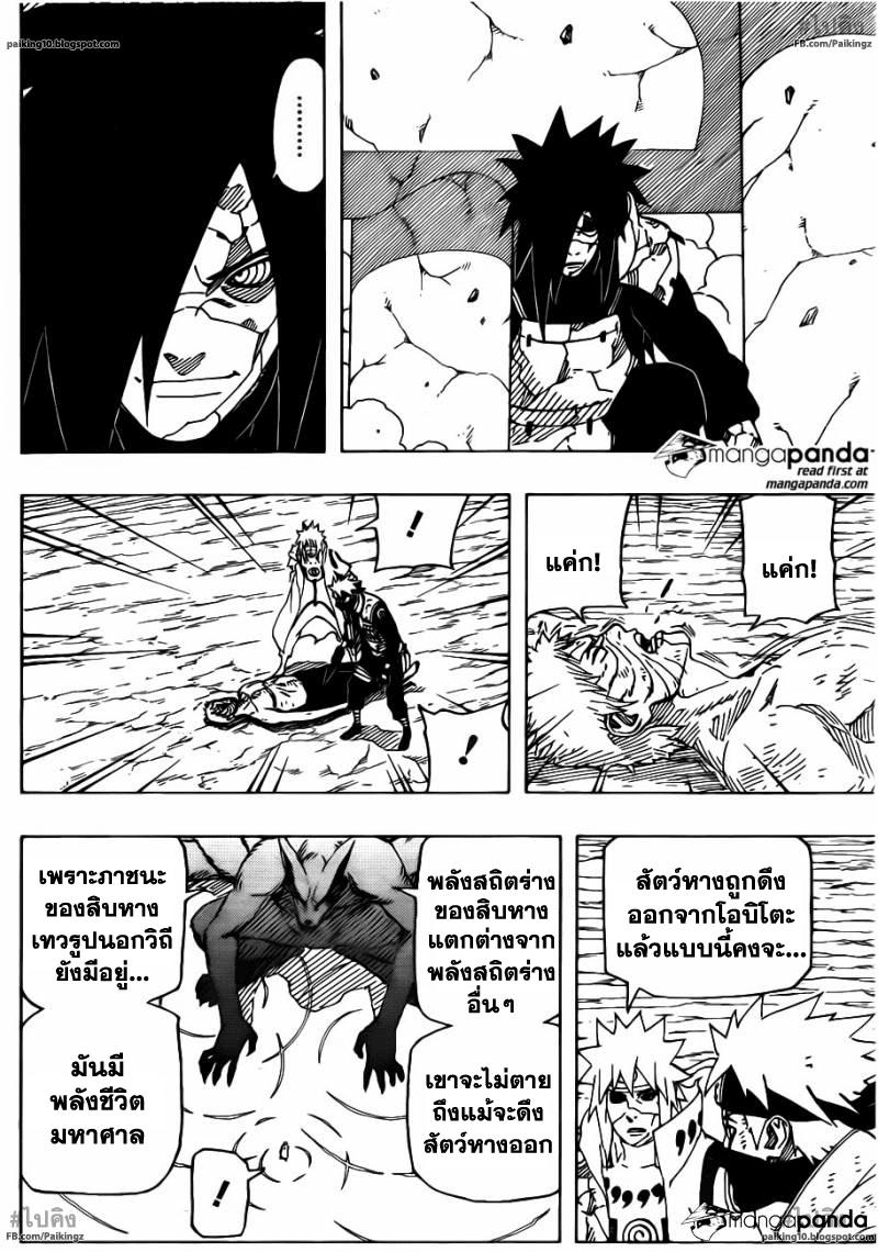 อ่านการ์ตูน Naruto656 แปลไทย เปลี่ยนตัว
