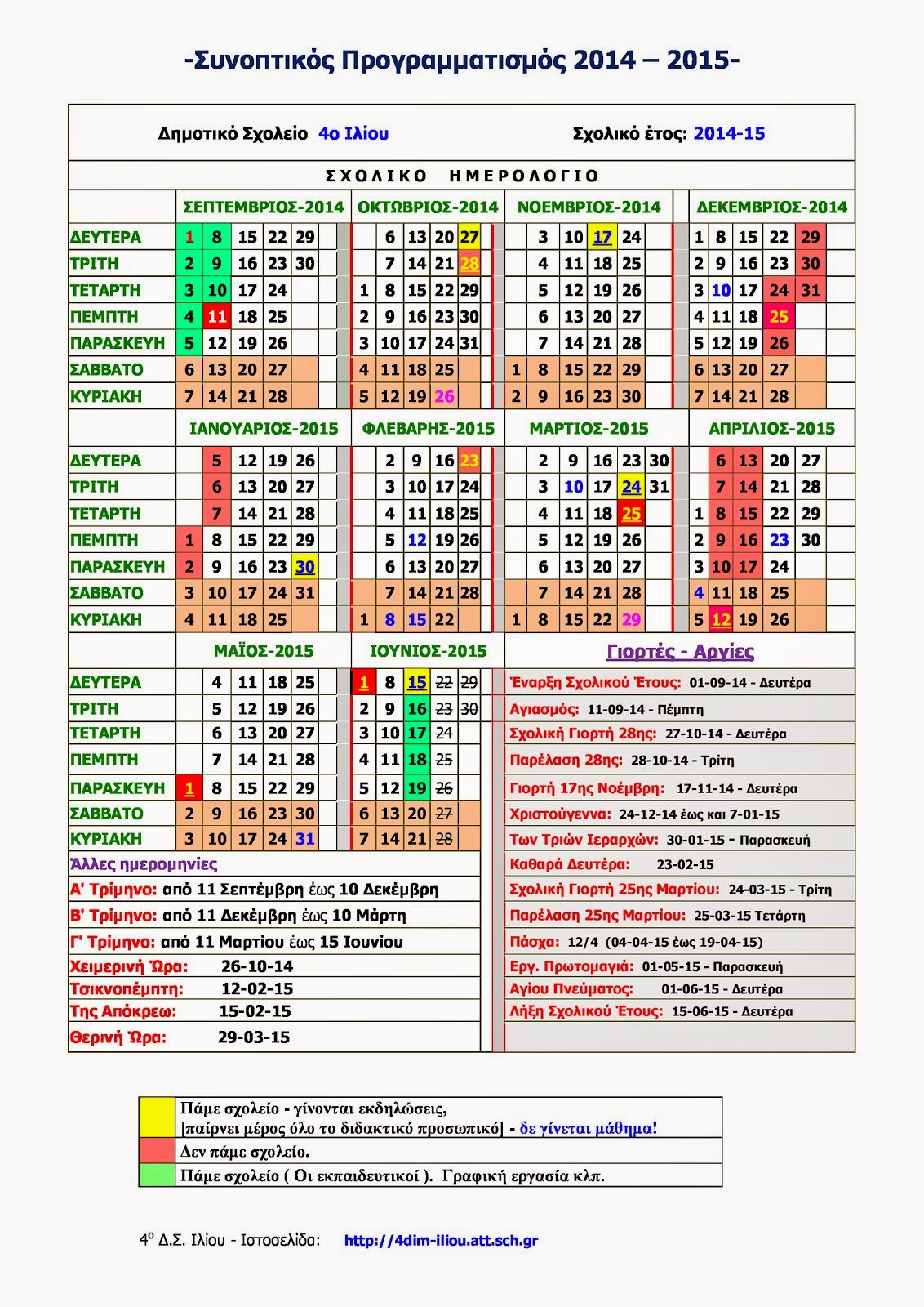 ΣΧΟΛΙΚΟ ΗΜΕΡΟΛΟΓΙΟ 2014-15