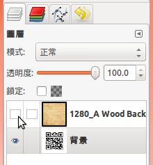 Gimp 圖層瀏覽器