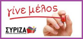 Γίνε μέλος στο ΣΥΡΙΖΑ (click στην εικόνα)