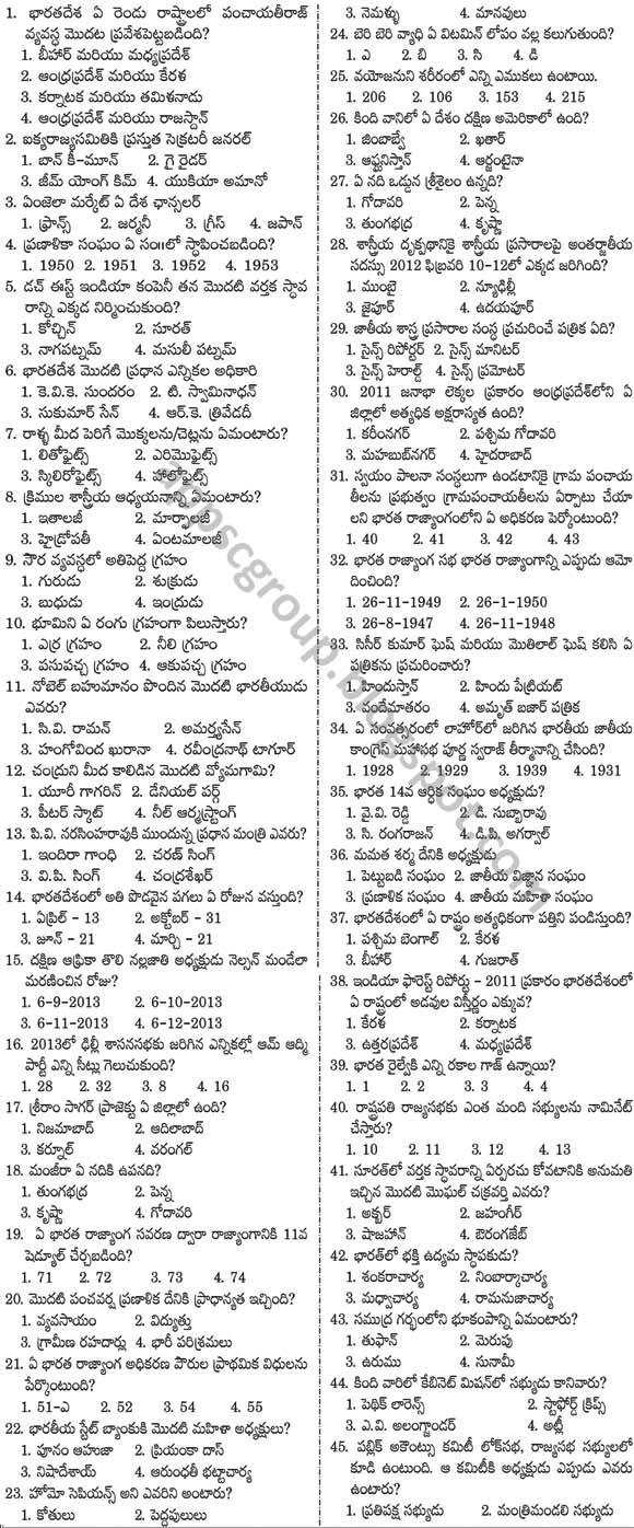 APPSC Panchayat Secretary 2014 General Studies Solved Paper : Paper - 1