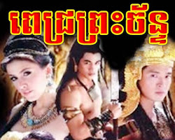 19. Pich Preah Chan - [ 19 part(s) ]