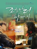 Come, Closer (2010) Korean