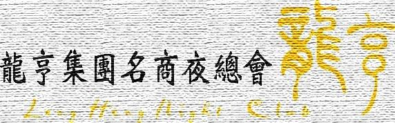 龍亨集團名商夜總會