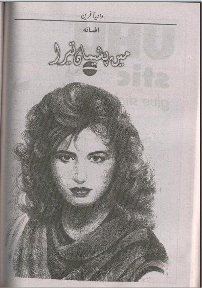 Main pasheman tera novel by Danyah Afreen pdf.