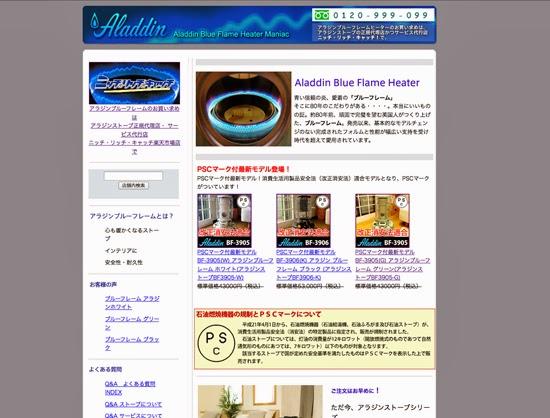 アラジン ブルーフレームヒーター Aladdin Blue Flame Heater Maniac -自然大好き!ニッチ・リッチ・キャッチ