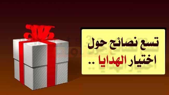 اختيار الهدية