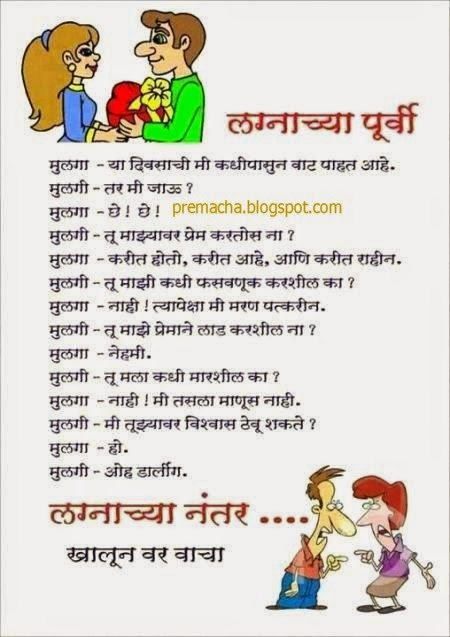 Ukhane Marathi | List of Funny Marathi Ukhane for Marriage