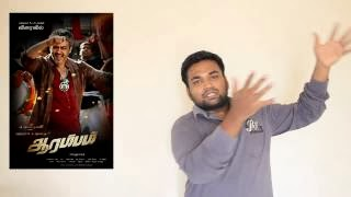 Arrambam tamil movie review by prashanth