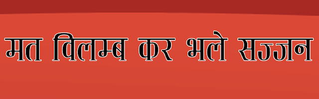 Chandrodaya Hindi font download