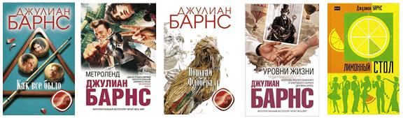 обложки книг Дж. Барнса