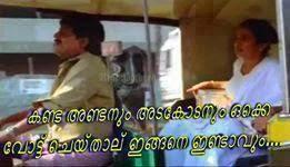 Kanda andanum adakodanum okke vote cheythal ingane irikkum Pappu - Malayalam Dialogue
