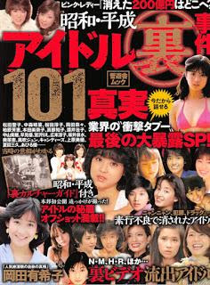 昭和・平成 アイドル裏事件101
