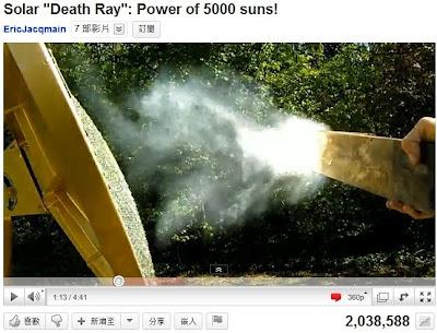 死光 5千太陽