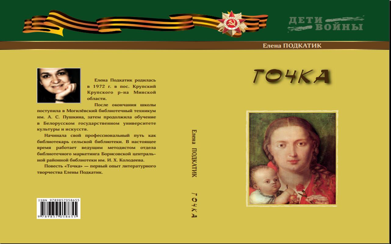 """В издательстве """"Четыре четверти"""" в 2014 году вышла моя первая книга - повесть """"ТОЧКА"""""""
