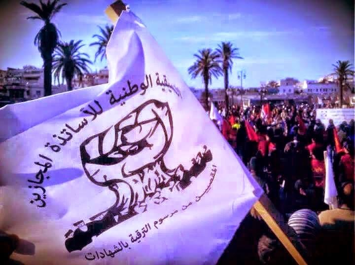 إضراب وطني للتنسيقية الوطنية للأساتذة المجازين المقصيين من الترقية بالشهادة يوم 31 مارس 2015