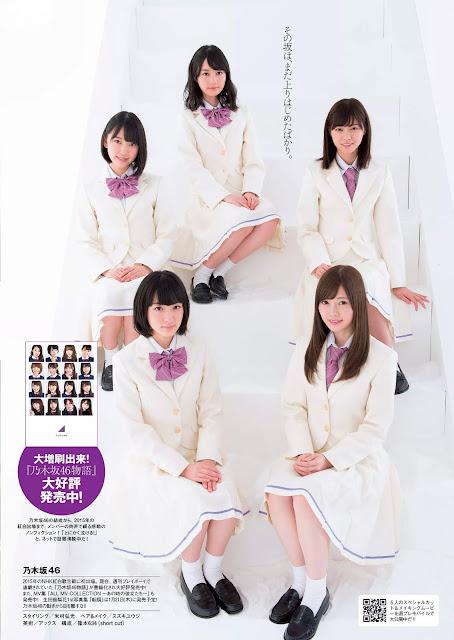 乃木坂46 Nogizaka46 Weekly Playboy 2016 No 3-4 Pictures 2