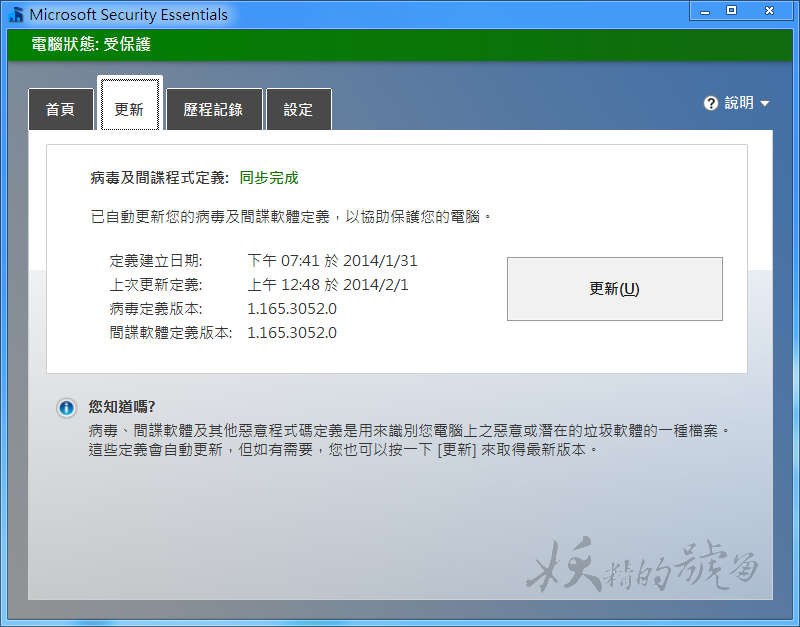 %E5%9C%96%E7%89%87+002 - Microsoft Security Essentials - 微軟提供的免費防毒軟體!