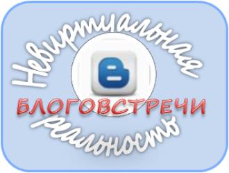 Блоговстречи