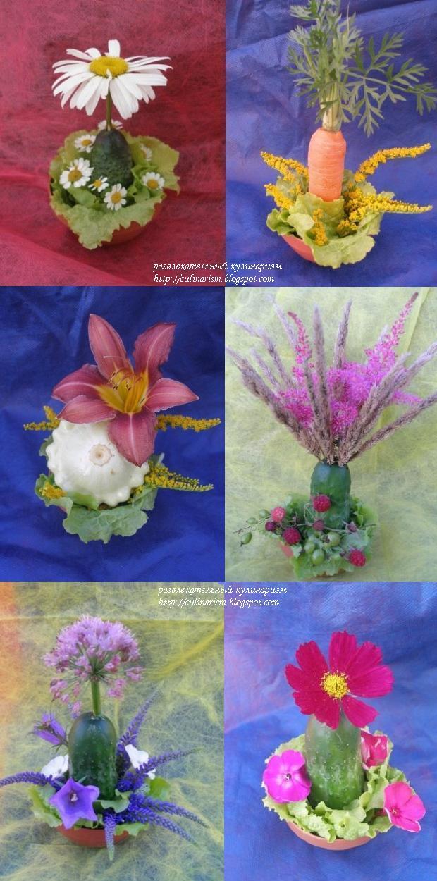 Поделки с овощами и цветами