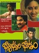 Bharya Bharthala Bhagotham telugu Movie