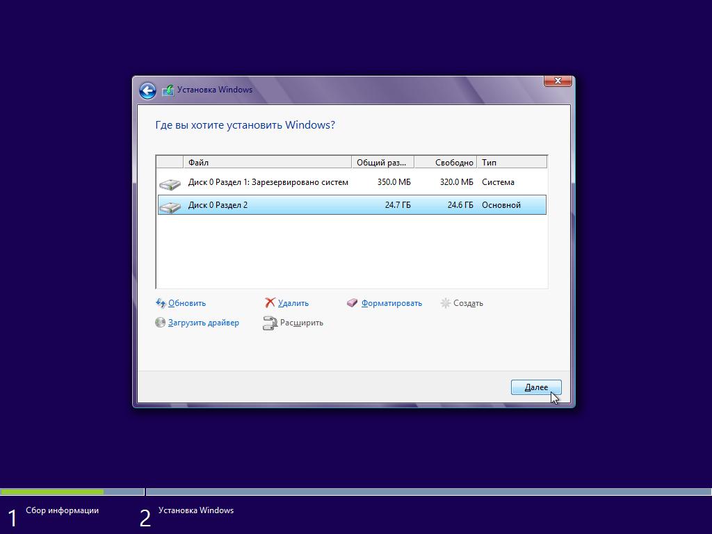 14_Установка Windows 8 - Основной раздел отформатирован.png