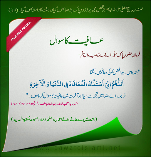 Best Hadees in Urdu Hadees in Urdu | Hadees Nabvi