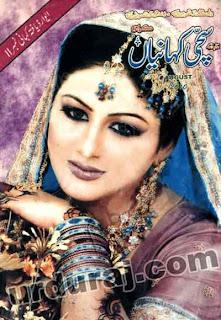 Sachi Kahanian Digest April 2013 pdf