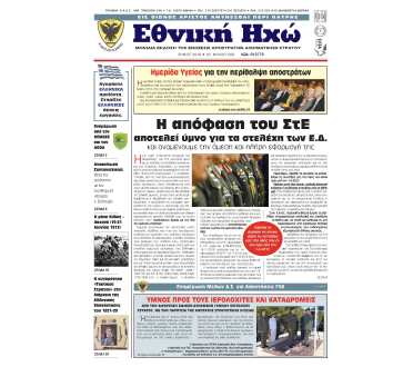 http://www.eaas.gr/sites/default/files/documents/files/ETHNIKH%20HXW%20Iounios%202014%20Final.pdf