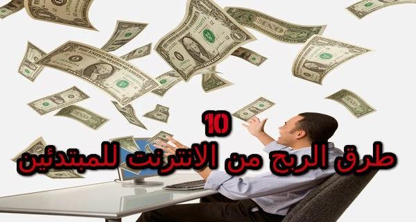 أبرز طرق الربح عبر الانترنت للمبتدئين