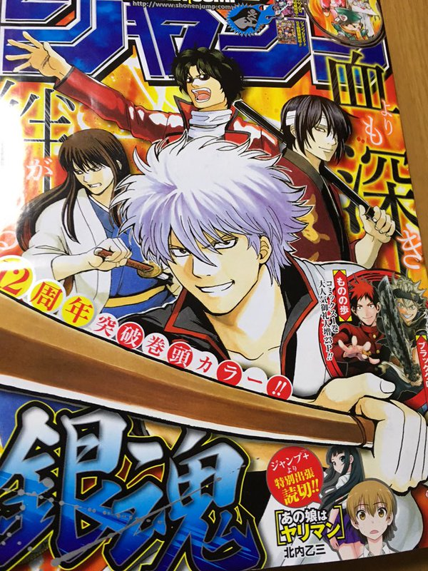 Ranking Weekly Shonen Jump 8 2016