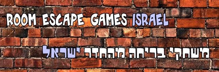 Room Escape Games Israel - משחקי בריחה מהחדר ישראל
